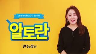 알토란 만능장편  |  MBN 알토란 제작진 지음  |  다온북스컴퍼니