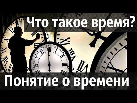 Что Такое Время?! - Понятие о Времени