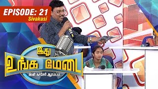 Ithu Unga Medai spl show 25-10-2015 Episode 21 full hd youtube video 25.10.15   Watch Vendhar tv shows online 25th October 2015