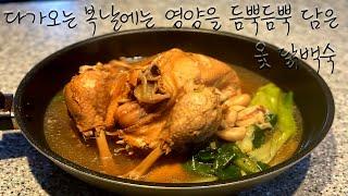 닭백숙 끝판왕 옻 닭백숙 누구나 쉽게 만들어 먹기
