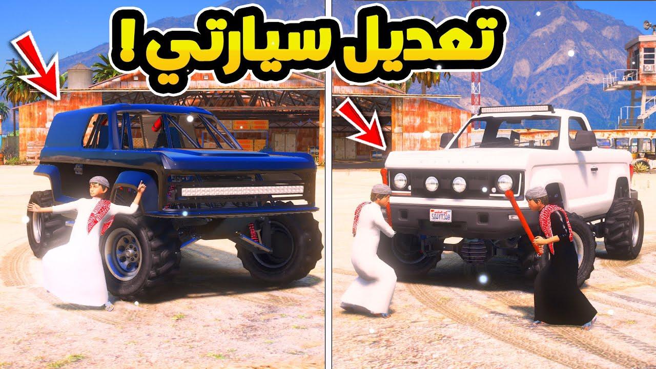 طفل يتضارب مع اخوه بسبب تعديل السيارة ...😱!!  | فلم قراند GTA V