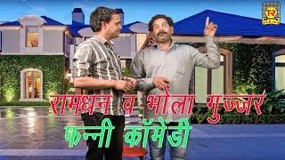 रामधन व भोला गुज्जर की फन्नी कॉमेडी 2017 | New Comedy Dhamaka | Trimurti Cassette