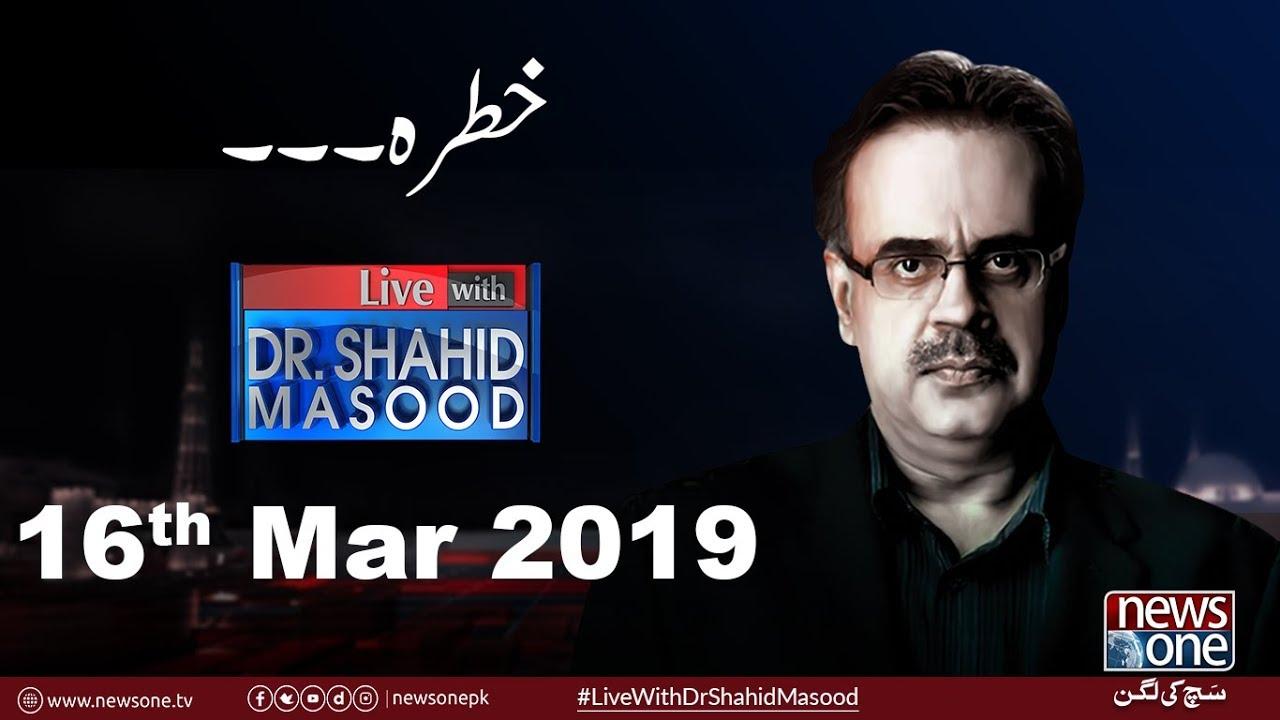 Live with Dr.Shahid Masood | 16-March-2019 | Asif Zardari | Faryal Talpur| Fake Accounts Case |
