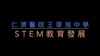 Publication Date: 2020-12-08 | Video Title: 仁濟 STEM FIRE 2021 仁濟醫院王華湘中學 -