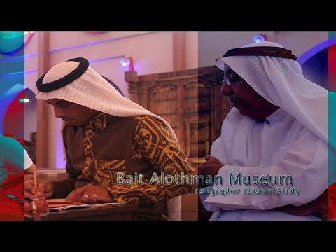 Bait Alothman Museum | calligrapher Ebrahim Arrafy