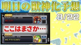 【モンスト】ここはまさか…明日の獣神化予想!!!