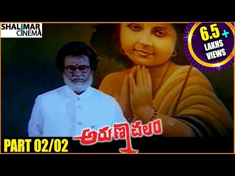Arunachalam Telugu  Movie Part  02/02 || Rajnikanth, Soundharya || Shalimarcinema