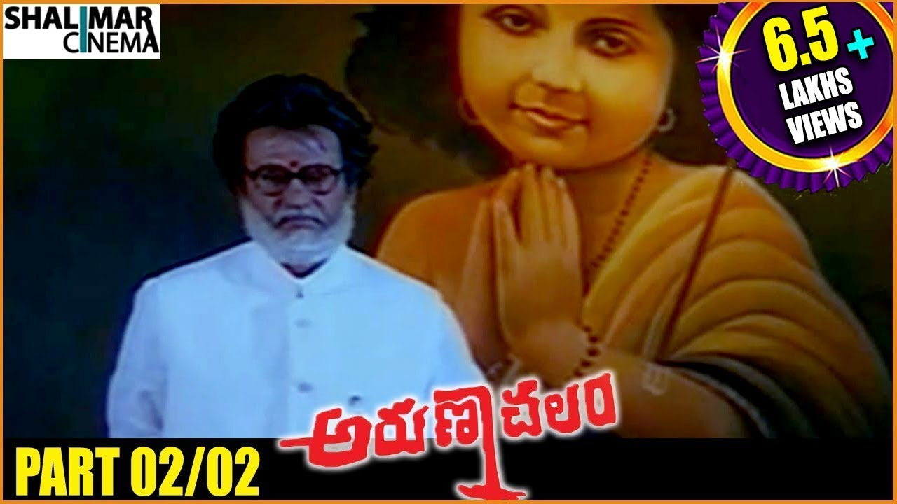 Download Arunachalam Telugu  Movie Part  02/02 || Rajnikanth, Soundharya || Shalimarcinema