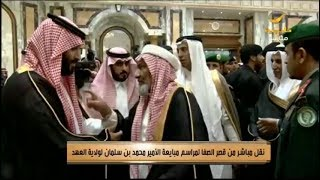 مراسم مبايعة سمو الأمير محمد بن سلمان وليا للعهد