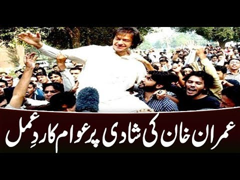 Public Reaction On Imran Khan's Marriage !!!!
