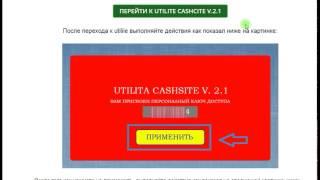 Алгоритм UTILITA - інструкція з доступом