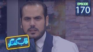 Qabe Goftogo - Ep.170 / قاب گفتگو - قسمت یکصد و هفتاد ام