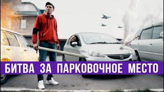 Битва за парковочное место ЂЂЂ ГвоздиShow для Drom.ru