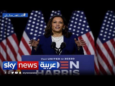 اختيار بايدن -كامالا هاريس- نائبة للرئيس بين حسابات الربح والخسارة | غرفة الأخبار  - نشر قبل 8 ساعة