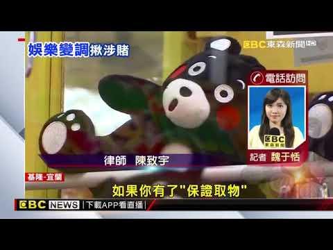 陳致宇律師於106年7月14日接受東森新聞獨家專訪解釋賭博罪 --法律驛站、律師推薦、律師諮詢、法律顧問、刑事律師、民事律師、律師評價、Taipei English speaking lawyer