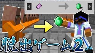 【マインクラフト】脱出ゲーム2!PART2【実況】(村人と取引を始める)