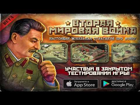 Вторая мировая (мобильная стратегия)