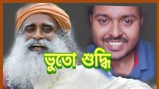 Download Video আমি  ভূতো শুদ্ধি করেছি | isha foundation | sadhguru bangla MP3 3GP MP4