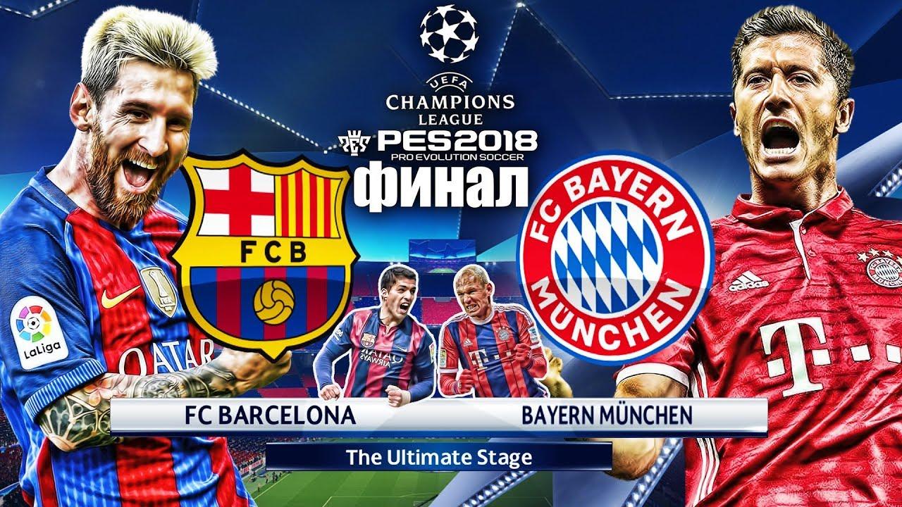 Бавария барселона футбол смотреть