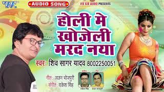 Shiv Sagar Yadav का नया सबसे हिट होली गीत 2020 | Holi Me Khoje Li Marad Naya | Bhojpuri Holi Geet
