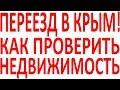 Как проверить недвижимость дом квартиру участок в Крыму Симферополе Ялте Севастополе Алуште Судаке