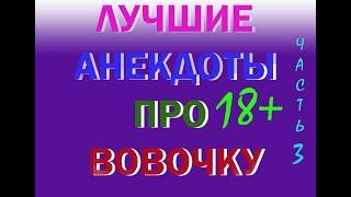 ПОШЛЫЕ анекдоты ПРО ВОВОЧКУ 18 Анекдоты для взрослых про вовочку 18