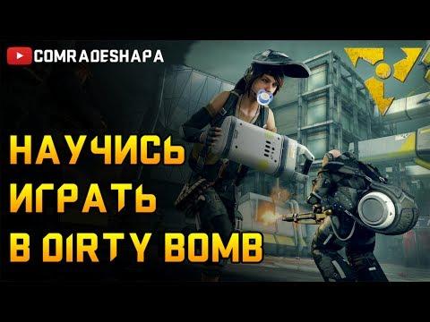 Научись играть в Dirty Bomb!   Гайд для новичков