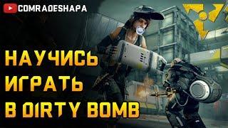 Научись играть в Dirty Bomb! | Гайд для новичков