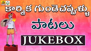 Mittapalli Surender Telangana Songs || Telangana Folk Songs Jukebox || New Janapada Songs