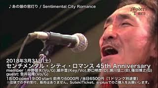 2018年3月31日(土) 『センチメンタル・シティ・ロマンス 45th Anniversa...