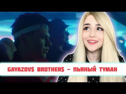 РЕАКЦИЯ на GAYAZOV$ BROTHER$ - Пьяный туман