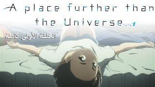 A Place Further than the Universe episode 01 الحلقة الأولى مترجمة للعربية حصريا