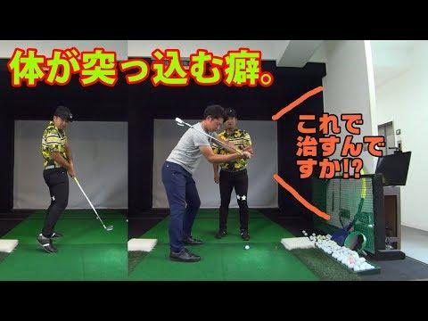 体がボールに突っ込む癖を修正する方法