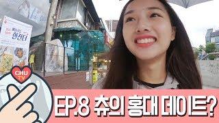 크리샤츄의 CHU TV EP.08 홍대에서의 데이트?_Kriesha Chu's CHU TV EP.08 Dating at Hongdae?