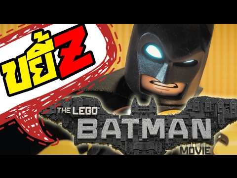 ขยี้Z - ลึกซึ้งกับ The Lego Batman Movie ดูแล้วระวังเสียตังนะจ้ะ!!