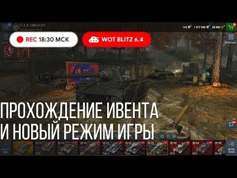 WoT Blitz - Проходим ивент, покупаю Фолиант, новый режим игры - World of Tanks Blitz (WoTB)
