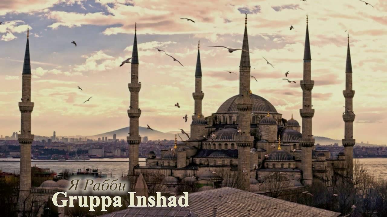 Группа Иншад. Красивый нашид на арабском. - YouTube