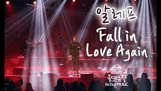 알레프(ALEPH) - Fall in Love Again [올댓뮤직(All That Music)]