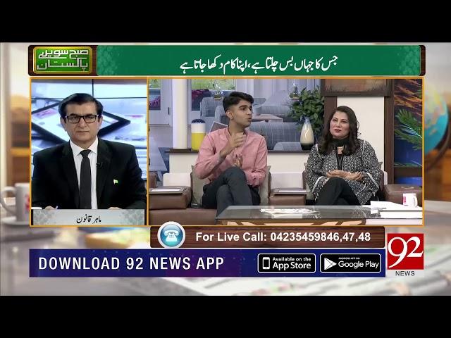 Is Honesty is best policy? Subh Savaray Pakistan | 24 April 2019 | 92NewsHD