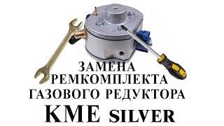 Замена ремкомплекта редуктора KME silver