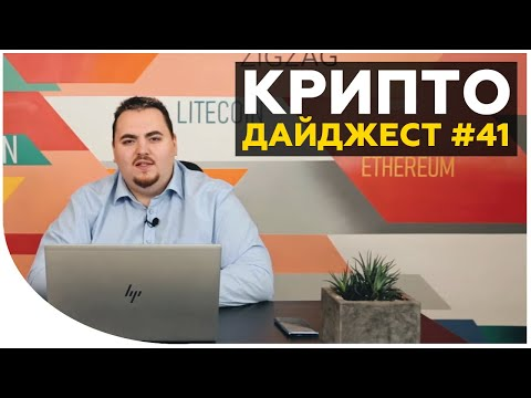 Сеть EOS легла. Binance и легализация в Украине. Успехи Ripple | Новости криптовалют за неделю
