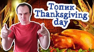 Топик Thanksgiving day день благодарения на английском устная тема