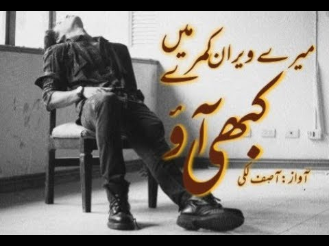 Kabhi Aao | Sad Urdu Poetry | Hindi Poetry | Asif Lucky