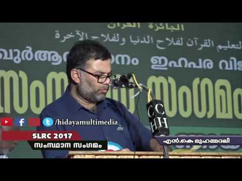 SLRC സംസ്ഥാന സംഗമം 2017 | എൻ .കെ മുഹമ്മദലി