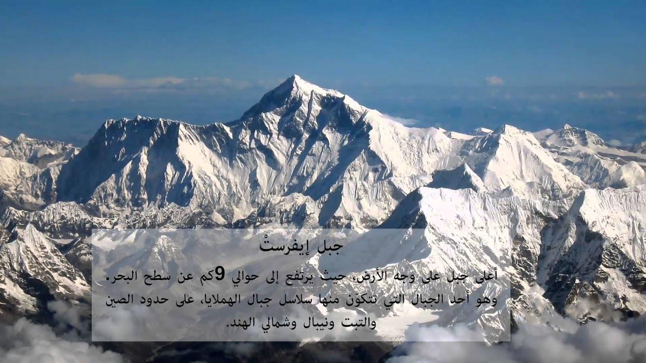 أعلى قمة جبل في كل قارة