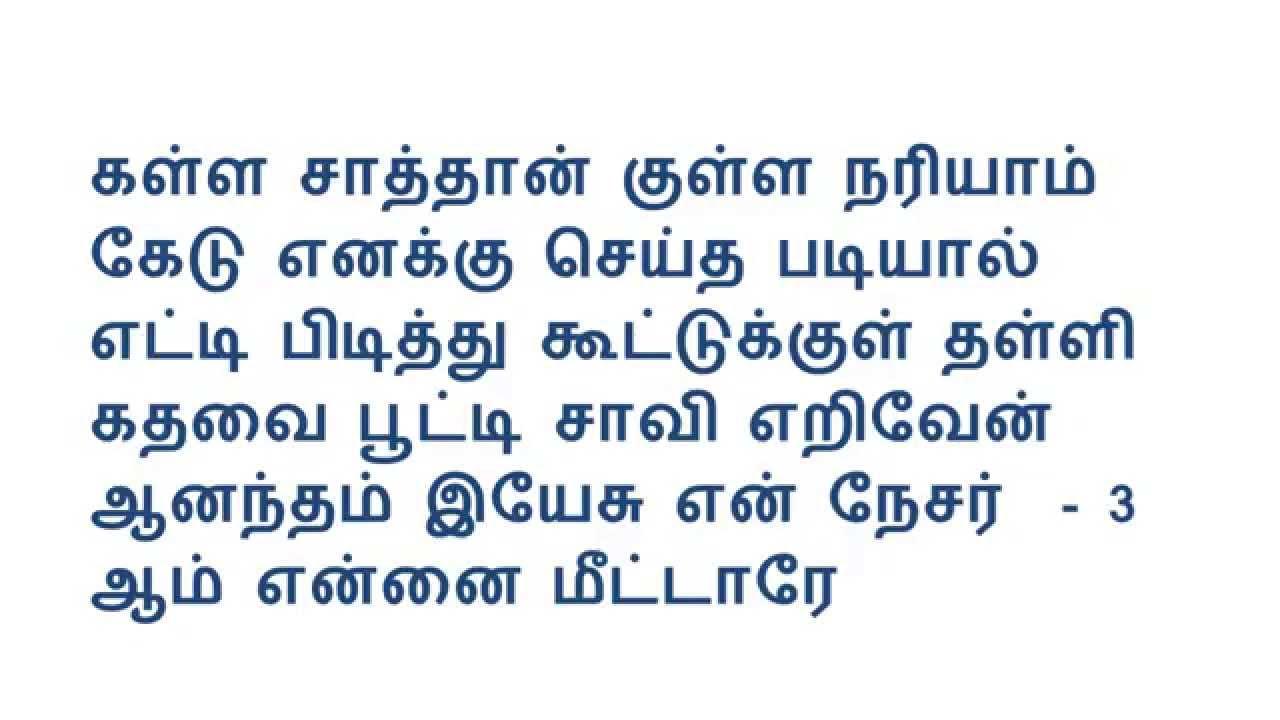 கள்ள சாத்தான் குள்ள நரியாம் – Kalla saathan Kulla Nariyaam