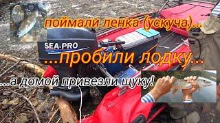 Рыбалка на ленка ускуча Sea-pro 40 и Solar 420 стрела