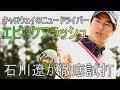キャロウェイのドライバー「エピックフラッシュ」を石川遼が徹底試打!