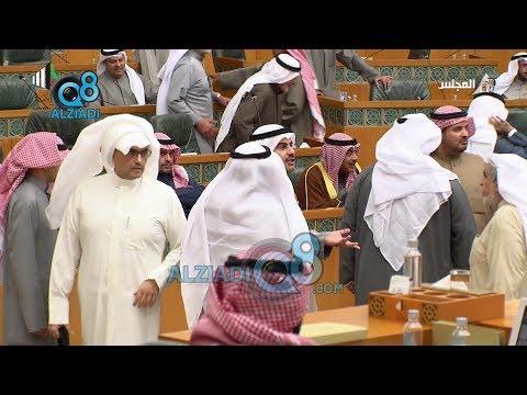تسجيل بند مناقشة مجلس الأمة لمقترحات العفو الشامل من بدايته حتى الهوشة 18-2-2020 | كامل  - نشر قبل 41 دقيقة