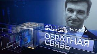 Обратная связь: Антон Красовский – как «полюбить Путина»